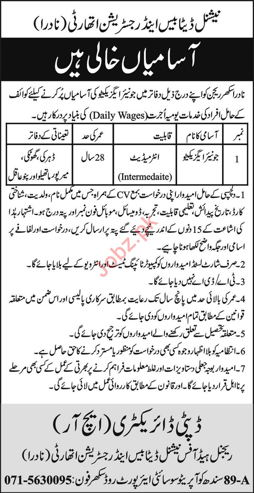NADRA Sukkur Region Executive Office Jobs 2020
