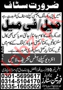 Recruiting Staff Jobs in Fourteen Star Brothers OEP