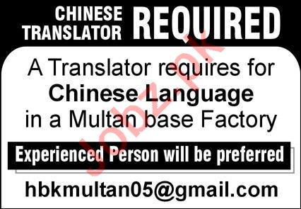 Chinese Translator Jobs in Factory