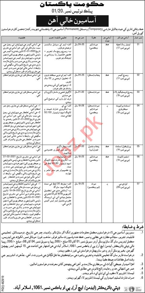 Management Jobs in Federal Government Organization