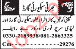 Daily jang Security Staff Jobs 2020 in Quetta