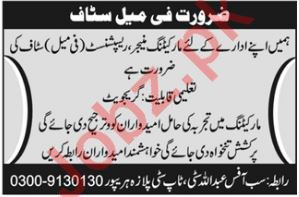 Marketing Manager & Female Receptionist Jobs 2020 in Haripur