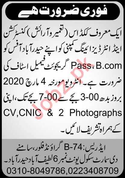 Female Accounts Officer Jobs 2020 in Hyderabad