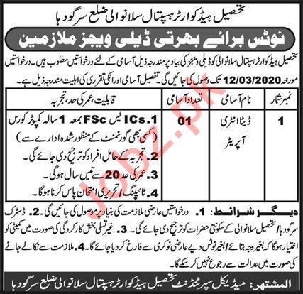 THQ Hospital Silanwali Jobs 2020 for Data Entry Operator