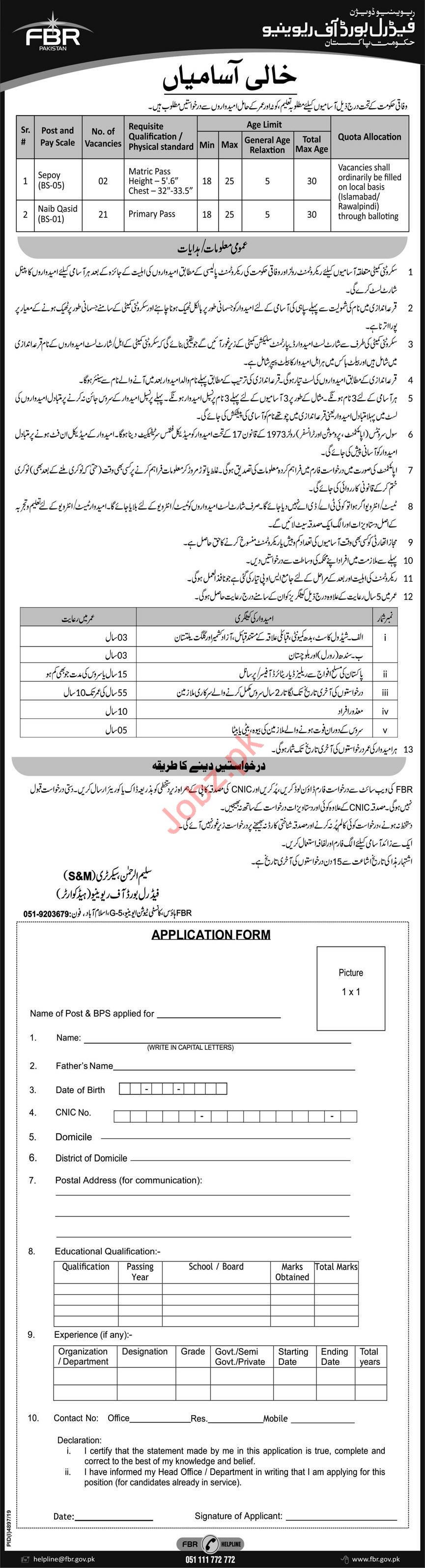 FBR Federal Board of Revenue Jobs 2020 for Naib Qasid