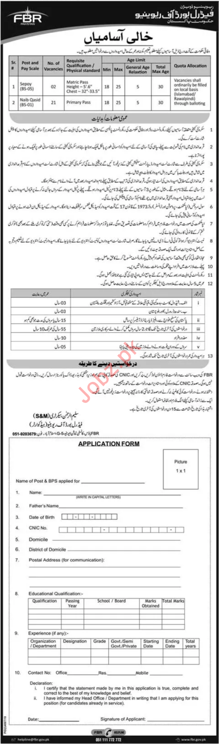 FBR Federal Board of Revenue Jobs 2020 Naib Qasid & Sepoy