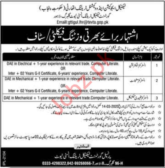 Govt Technical Training Institute Visiting Faculty Jobs 2020