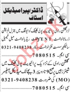 Doctor & Paramedical Staff Jobs 2020