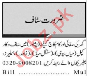 House Staff Jobs Open in Peshawar
