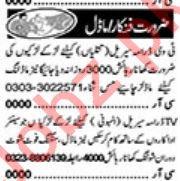 Singer & Models Jobs 2020 in Lahore