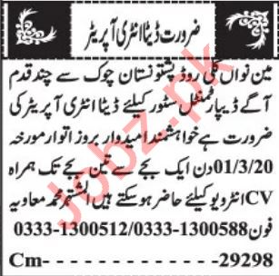 Data Entry Operator DEO Jobs 2020 in Quetta