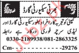 Security Guards & Lady Searchers Jobs 2020 in Quetta