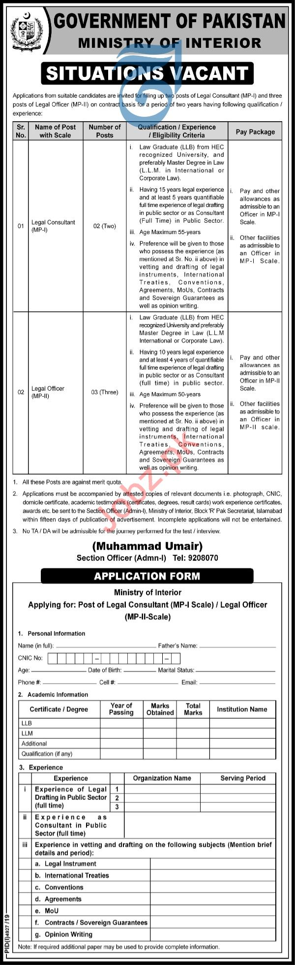 Ministry of Interior Jobs 2020 in Islamabad