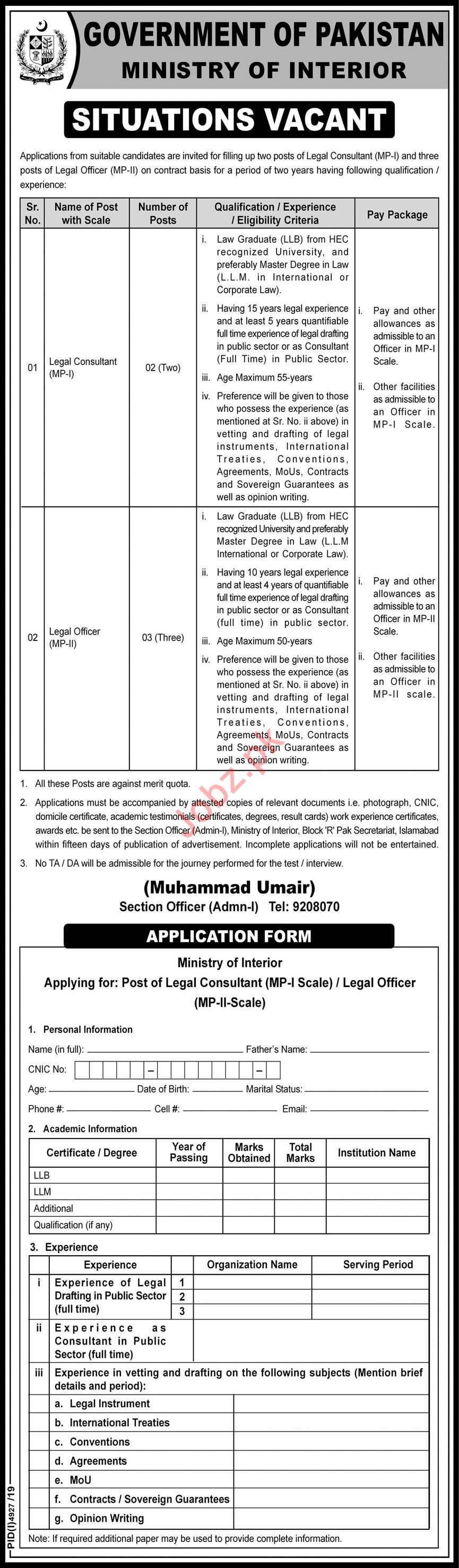 Ministry of Interior Jobs For Legal Officer & Consultant