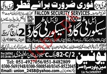Security Guard & Female Security Guard Jobs 2020