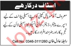 Automobile Company Technical Staff Jobs 2020
