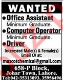 Office Assistant Computer Operator & Driver Jobs in Lahore