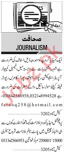 Jang Sunday Classified Ads 1st March 2020 for Journalism