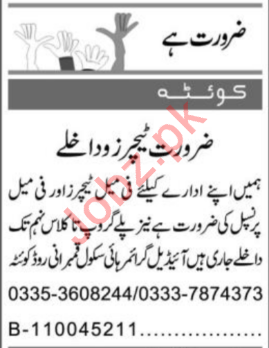 Express Sunday Quetta Classified Ads 1st March 2020