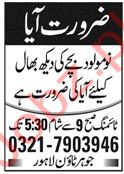 Aya Jobs Career Opportunity in Lahore