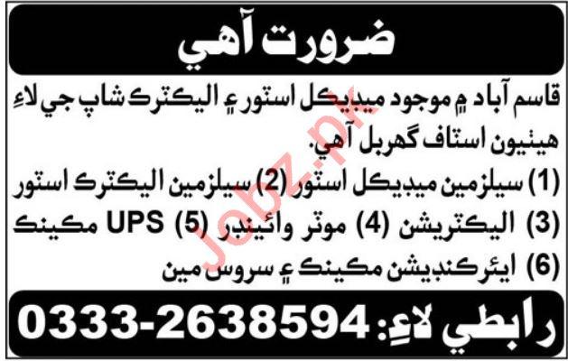 Salesman & Electrician Jobs 2020 in Hyderabad