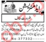 Daily Aaj Administration Staff Jobs 220 in Peshawar