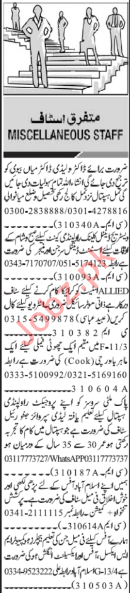 Daily Jang Newspaper Classified Jobs 2020 in Islamabad