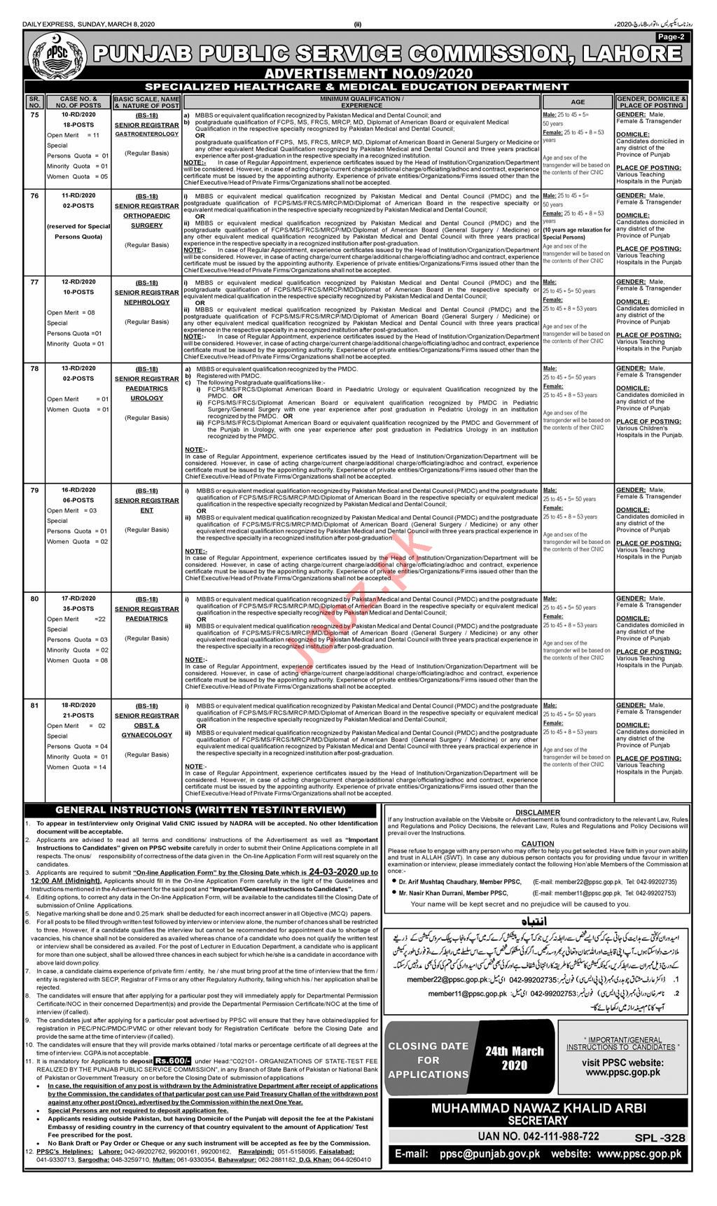 PPSC Jobs Advertisement No 9 2020 for Medical Staff