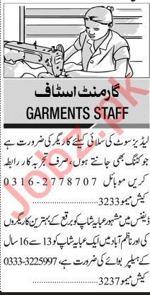 Jang Sunday Classified Ads 8th March 2020 for Garments Staff