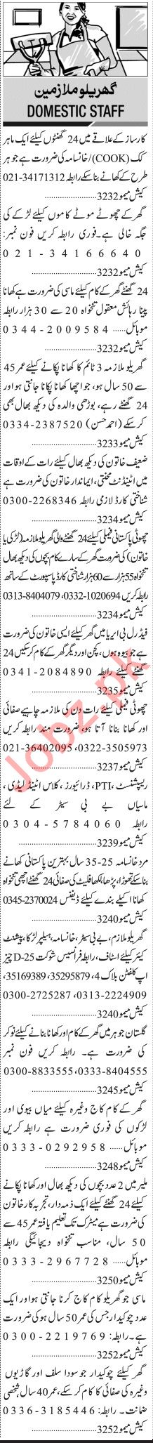 Jang Sunday Classified Ads 8th March 2020 for Domestic Staff