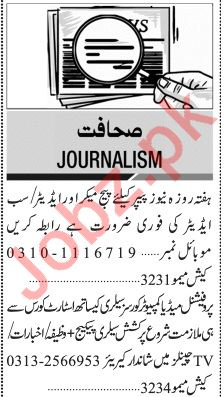Jang Sunday Classified Ads 8th March 2020 for Journalism
