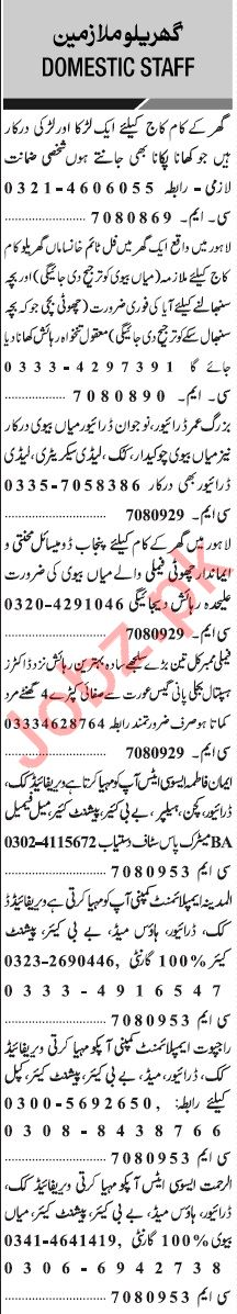 Jang Sunday Classified Ads 8th March 2020 for House Staff