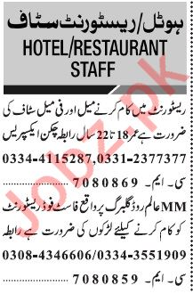Jang Sunday Classified Ads 8th March 2020 for Hotel Staff