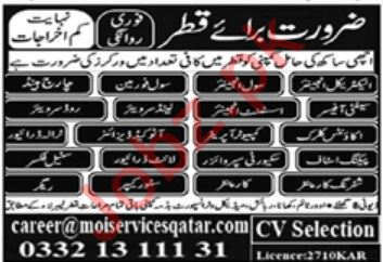 Electrical Engineer & Safety Officer Jobs 2020 in Qatar