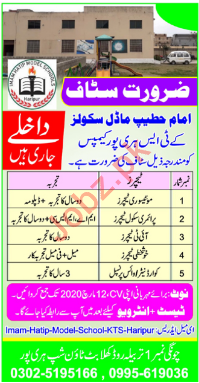 Imam Hatip Model Schools Teaching Staff Jobs 2020