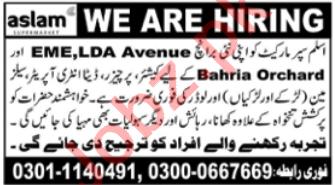 Aslam Super Market  Management Jobs 2020 for Lahore