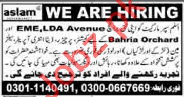 Management Jobs in Aslam Super Market  Lahore