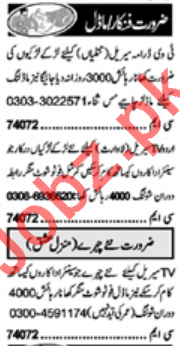 Daily Khabrain Acting & Modeling Staff Jobs 2020 in Lahore
