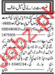 Daily Khabrain Management Staff Jobs 2020 in Multan