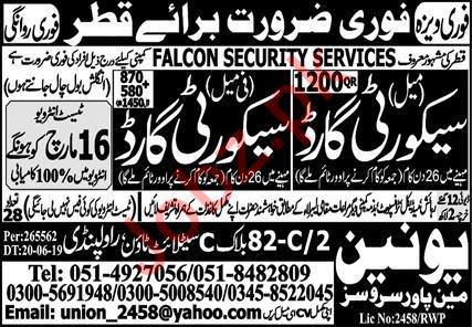 Falcon Security Services Company Jobs 2020 in Qatar