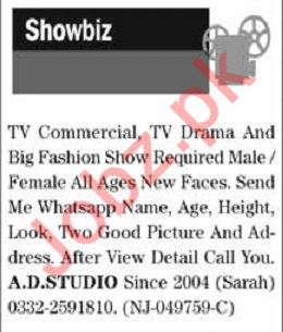 The News Sunday Classified Ads 15th March 2020 for Showbiz