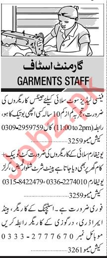 Jang Sunday Classified Ads 15th March 2020 for Garments