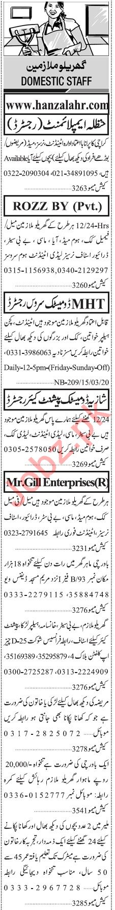 Jang Sunday Classified Ads 15th March 2020 Domestic Staff