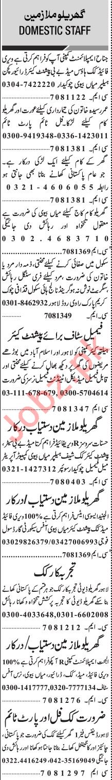 Jang Sunday Classified Ads 15th March 2020 House Staff