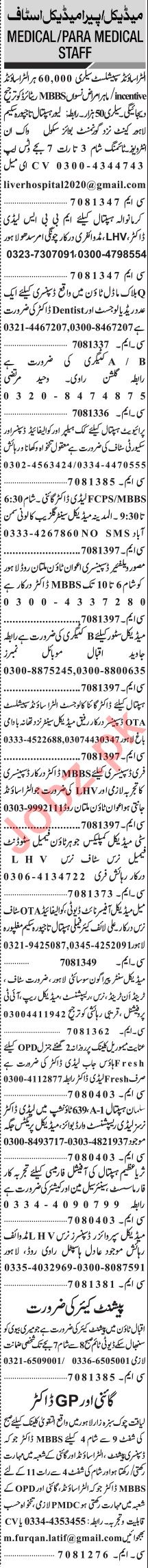 Jang Sunday Classified Ads 15th March 2020 for Medical