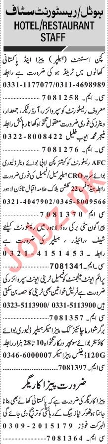 Jang Sunday Classified Ads 15th March 2020 for Restaurant