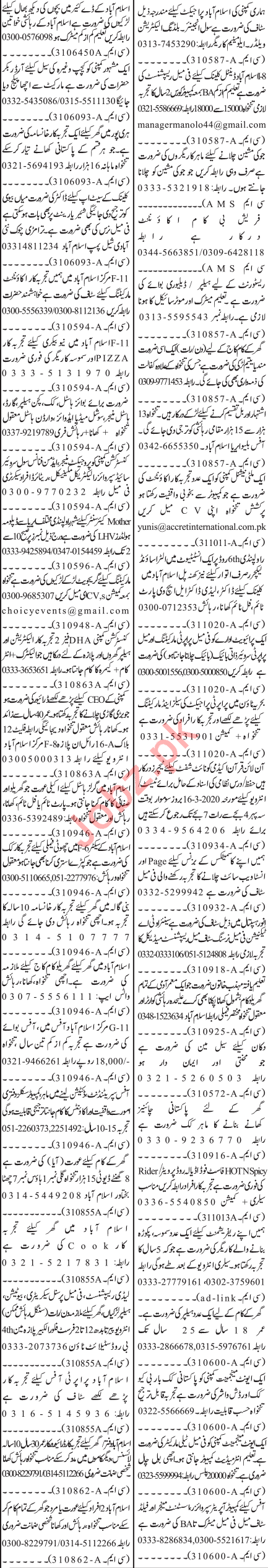 Jang Sunday Classified Ads 15th March 2020 for Miscellaneous