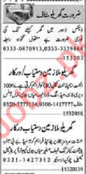 Dunya Sunday Classified Ads 15th March 2020 Domestic Staff