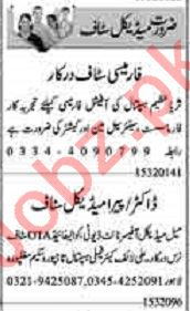 Dunya Sunday Classified Ads 15th March 2020 for Medical