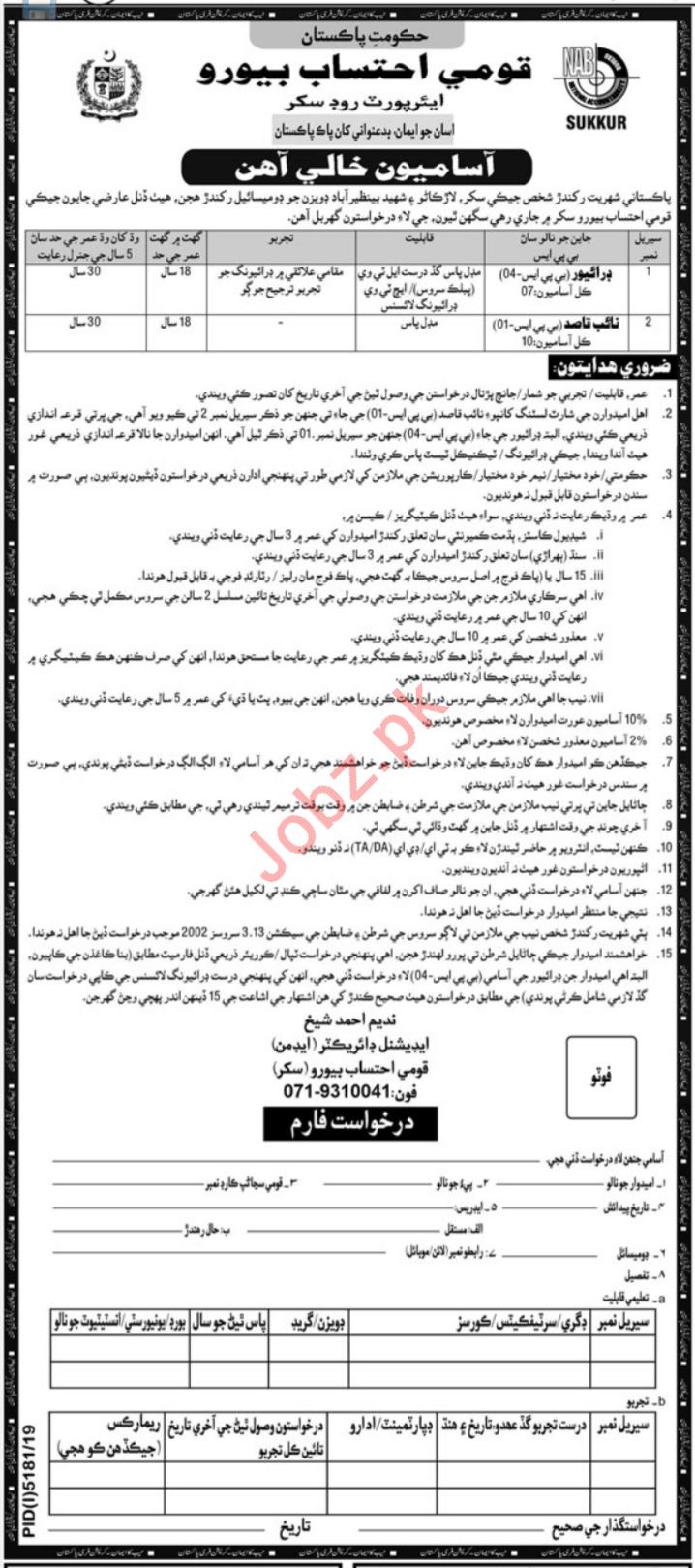National Accountability Bureau NAB Jobs 2020 in Sukkur